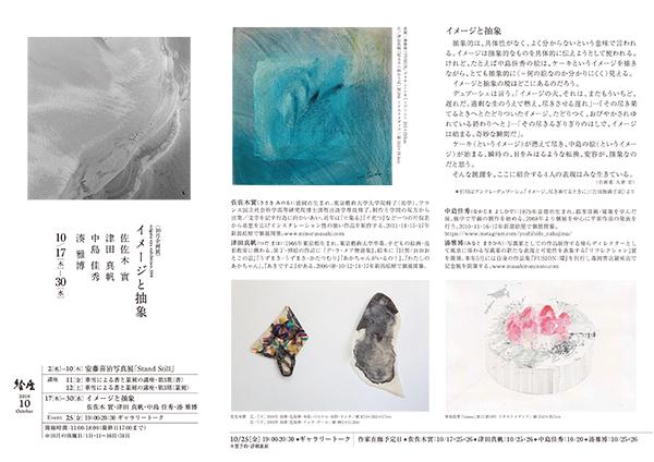 イメージと抽象_1.jpg