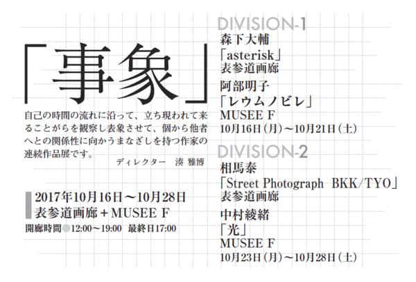 「事象」データ.png